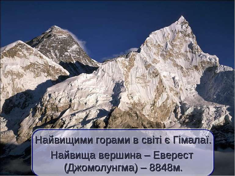 Найвищими горами в світі є Гімалаї. Найвища вершина – Еверест (Джомолунгма) –...
