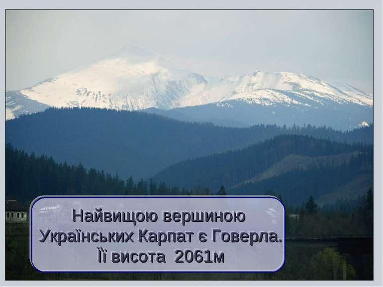 Найвищою вершиною Українських Карпат є Говерла. Її висота 2061м