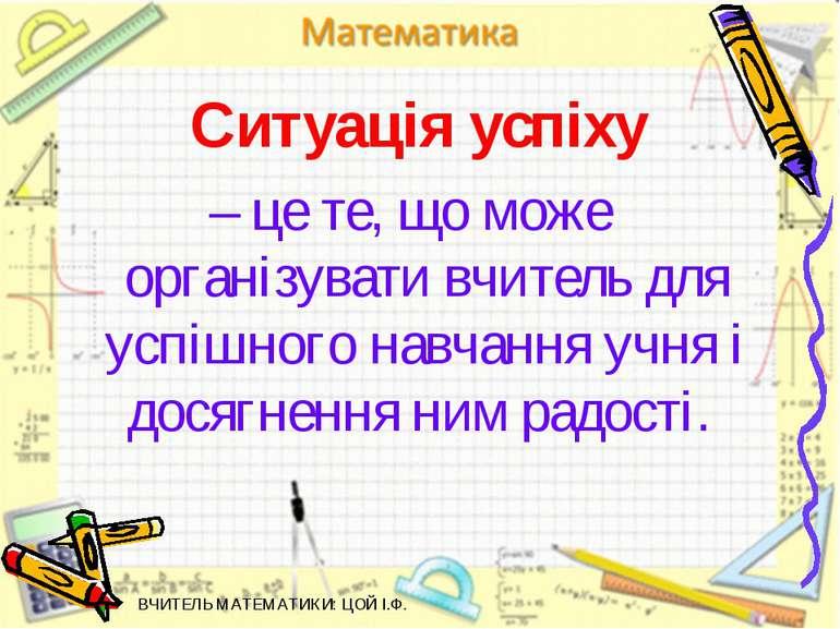 Ситуація успіху – це те, що може організувати вчитель для успішного навчання ...