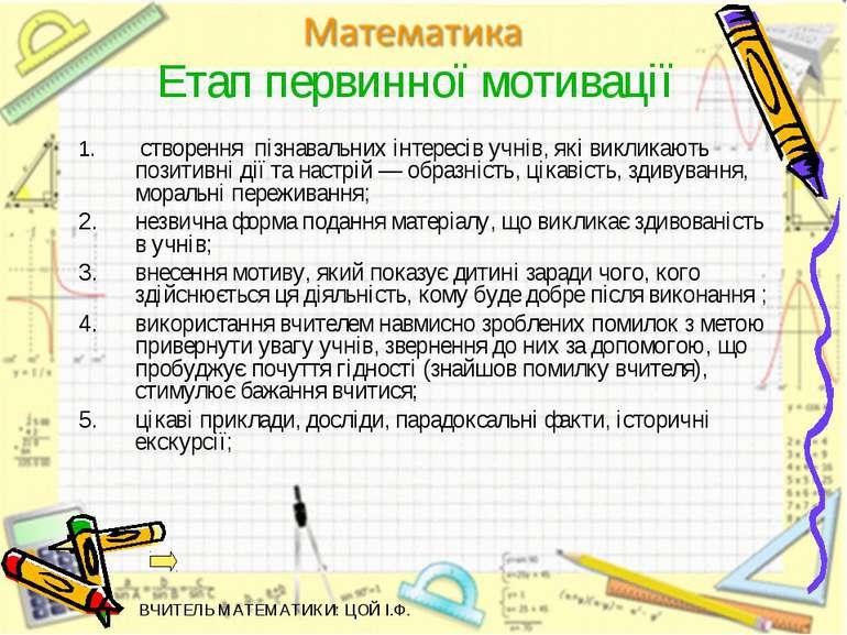 Етап первинної мотивації створення пізнавальних інтересів учнів, які викликаю...