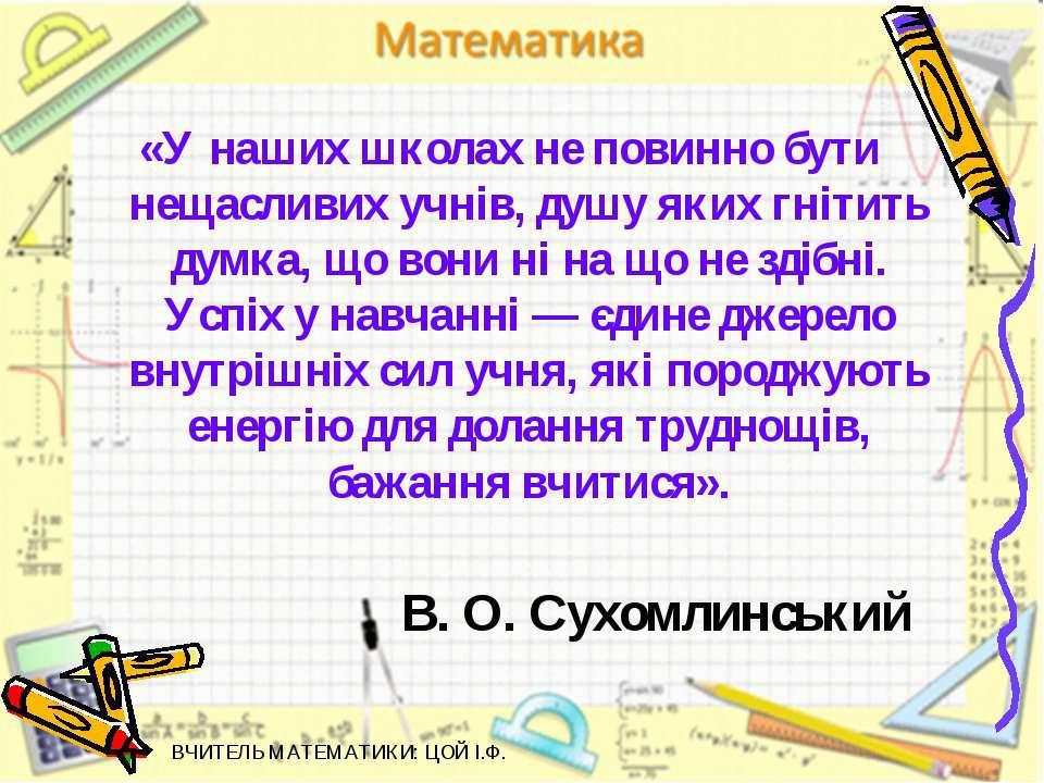 В. О. Сухомлинський «У наших школах не повинно бути нещасливих учнів, душу як...