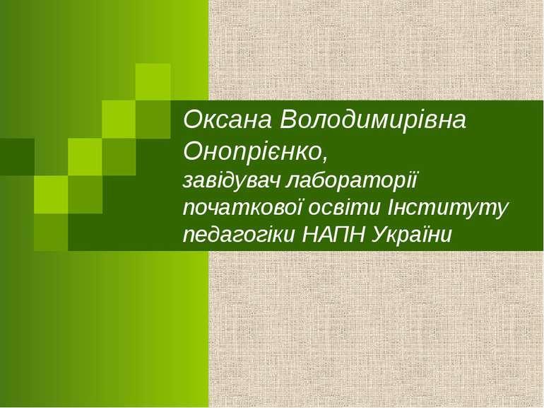 Оксана Володимирівна Онопрієнко, завідувач лабораторії початкової освіти Інст...