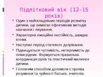 Підлітковий вік (12-15 років) Один з найскладніших періодів розвитку дитини, ...