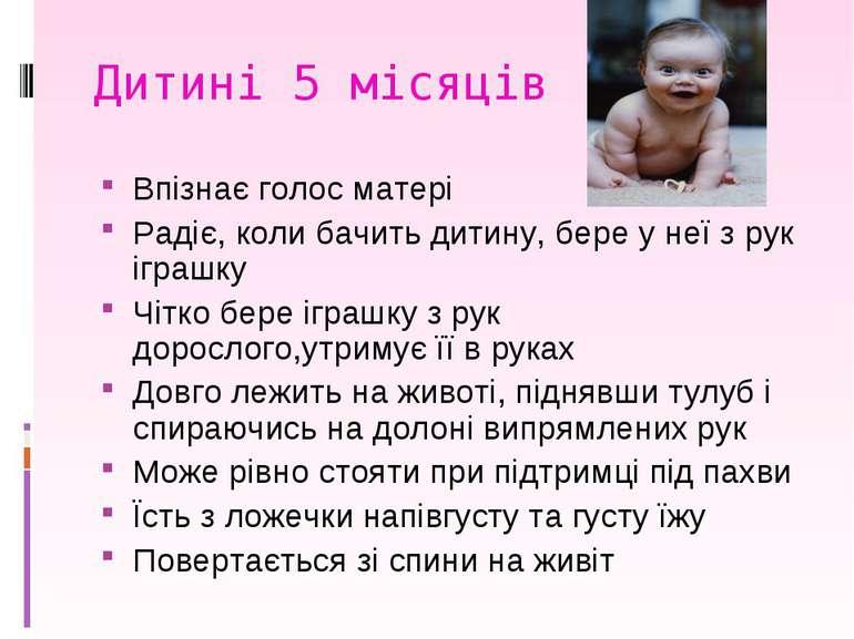 Дитині 5 місяців Впізнає голос матері Радіє, коли бачить дитину, бере у неї з...