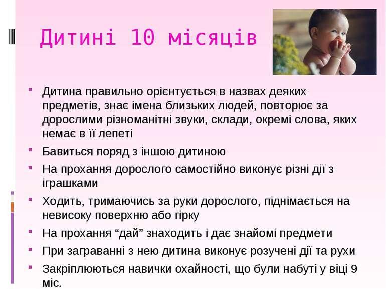 Дитині 10 місяців Дитина правильно орієнтується в назвах деяких предметів, зн...