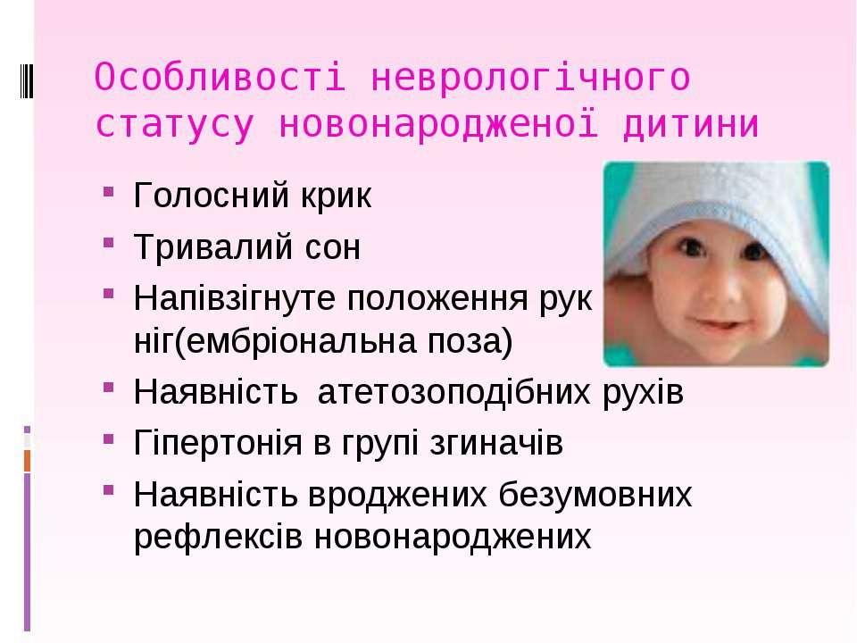 Особливості неврологічного статусу новонародженої дитини Голосний крик Тривал...