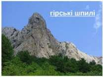 гірські шпилі