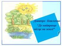 """Дмитро Павличко """"Де найкраще місце на землі"""""""