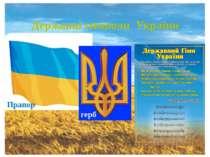 Державні символи України герб Прапор