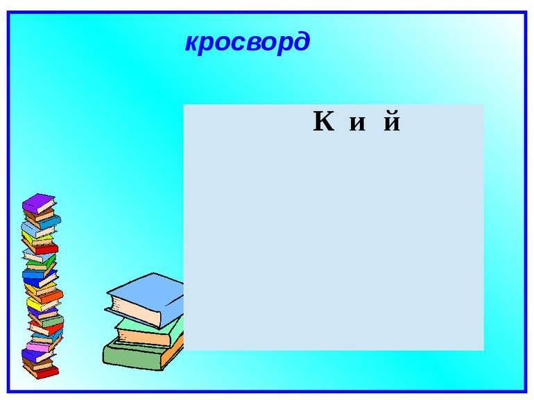 кросворд  К и й