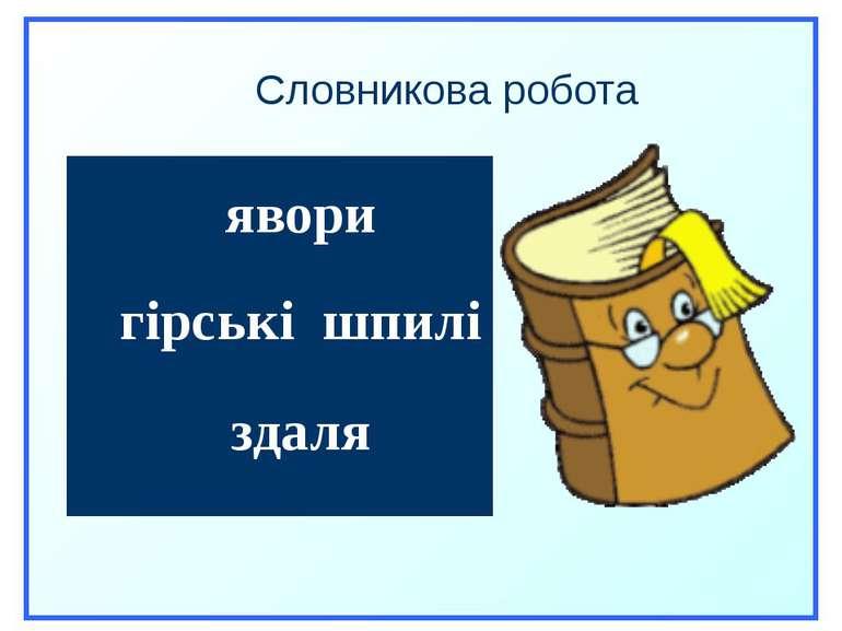 явори гірські шпилі здаля Словникова робота