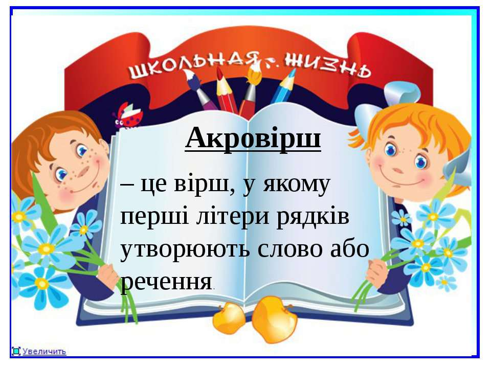 – це вірш, у якому перші літери рядків утворюють слово або речення. Акровірш