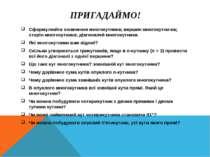 ПРИГАДАЙМО! Сформулюйте означення многокутника; вершин многокутни ка; сторін ...