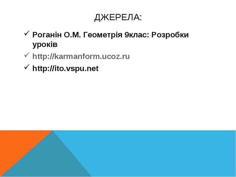 ДЖЕРЕЛА: Роганін О.М. Геометрія 9клас: Розробки уроків http://karmanform.ucoz...