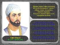 Гафіз Ширазі (бл. 1325 – 1389 або 1390) Собака більшої достоєн шани, Ніж той,...