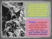 У творах давньогрецького героїчного епосу характерною рисою головного героя б...