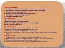 Початковий рівень Рицарство виділилося зі стану: а) купців; б) феодалів; в) с...