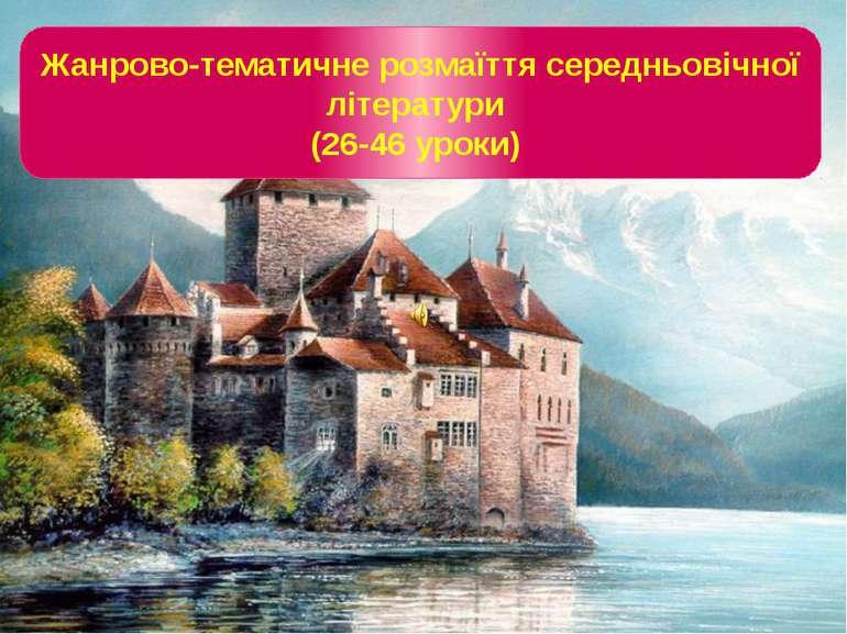 Жанрово-тематичне розмаїття середньовічної літератури (26-46 уроки)