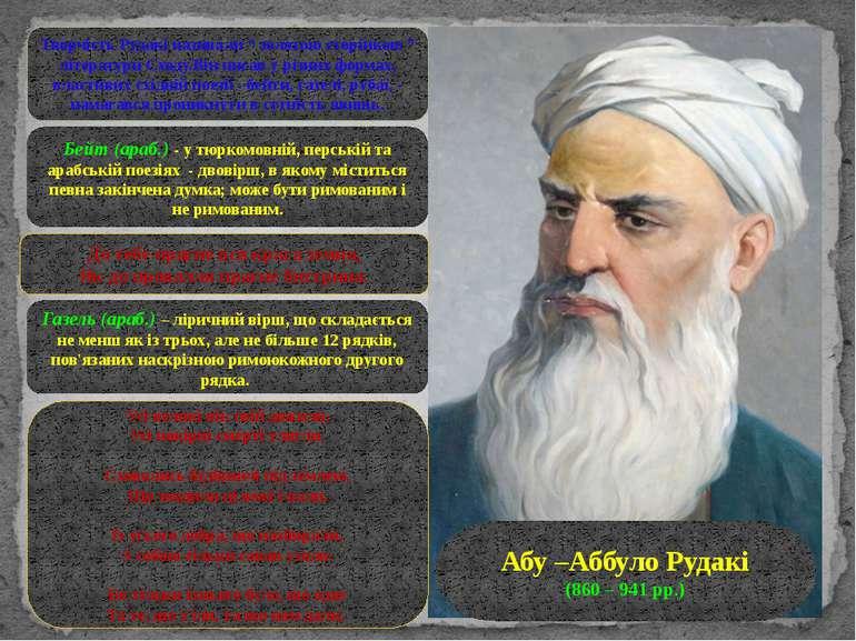 """Абу –Аббуло Рудакі (860 – 941 рр.) Творчість Рудакі називали """" золотою сторін..."""