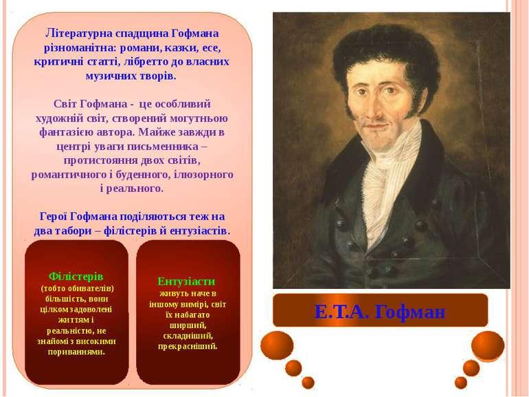 Е.Т.А. Гофман Літературна спадщина Гофмана різноманітна: романи, казки, есе, ...