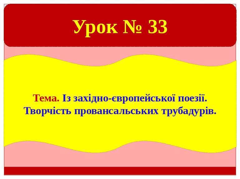Урок № 33 Тема. Із західно-європейської поезії. Творчість провансальських тру...