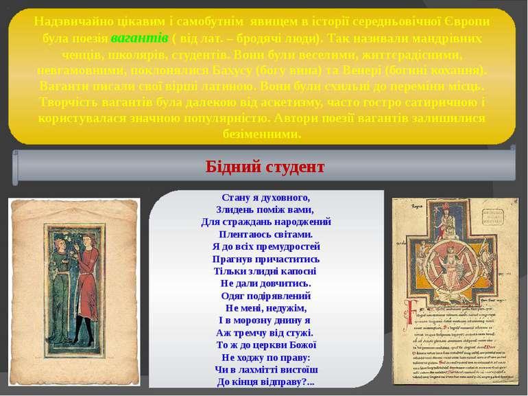 Надзвичайно цікавим і самобутнім явищем в історії середньовічної Європи була ...