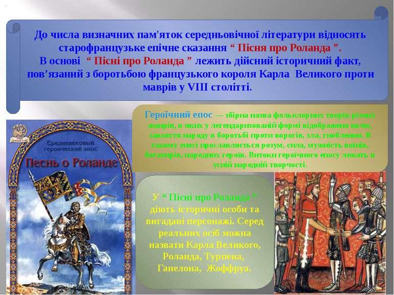 До числа визначних пам'яток середньовічної літератури відносять старофранцузь...