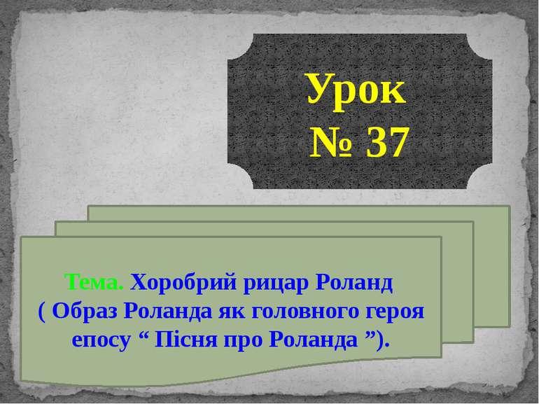 Урок № 37 Тема. Хоробрий рицар Роланд ( Образ Роланда як головного героя епос...