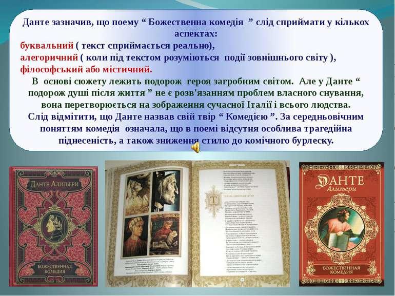 """Данте зазначив, що поему """" Божественна комедія """" слід сприймати у кількох асп..."""