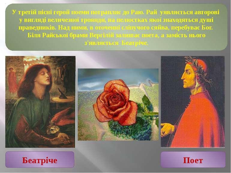 У третій пісні герой поеми потрапляє до Раю. Рай уявляється авторові у вигляд...