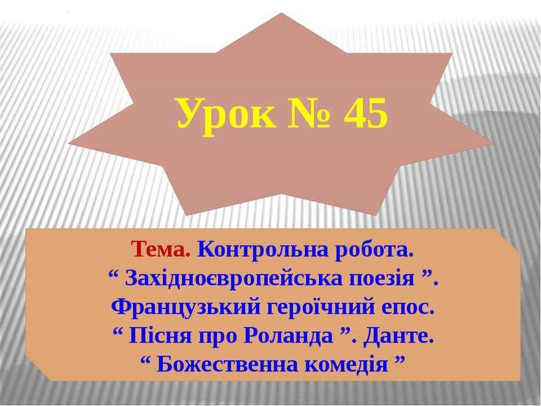 """Урок № 45 Тема. Контрольна робота. """" Західноєвропейська поезія """". Французький..."""