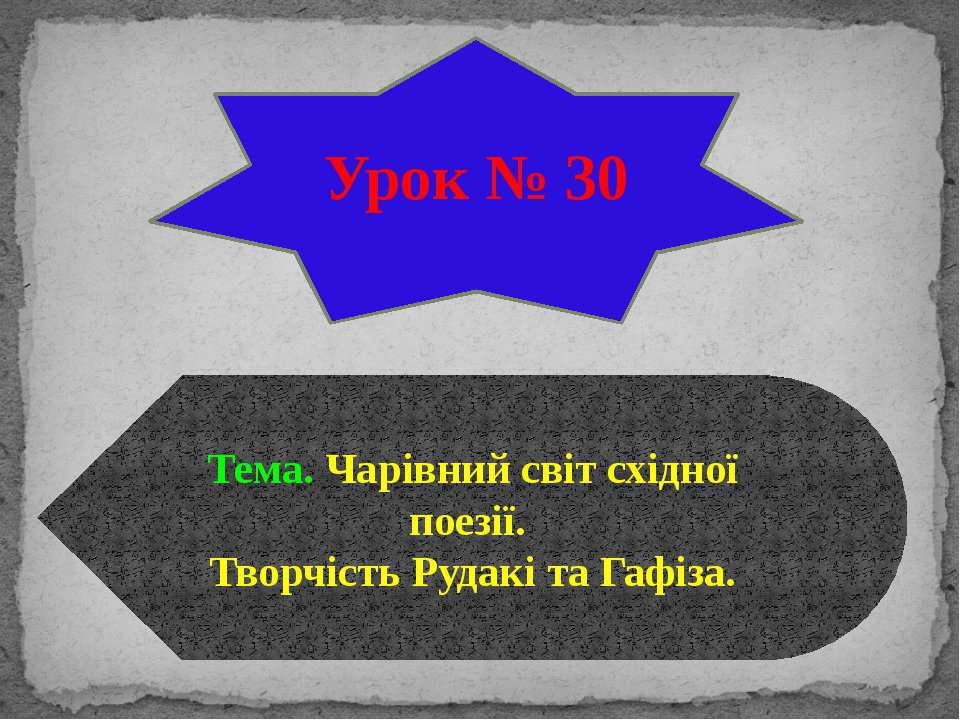 Урок № 30 Тема. Чарівний світ східної поезії. Творчість Рудакі та Гафіза.