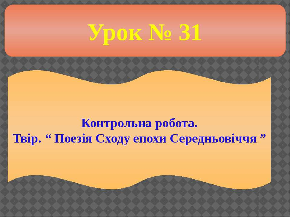 """Урок № 31 Контрольна робота. Твір. """" Поезія Сходу епохи Середньовіччя """""""
