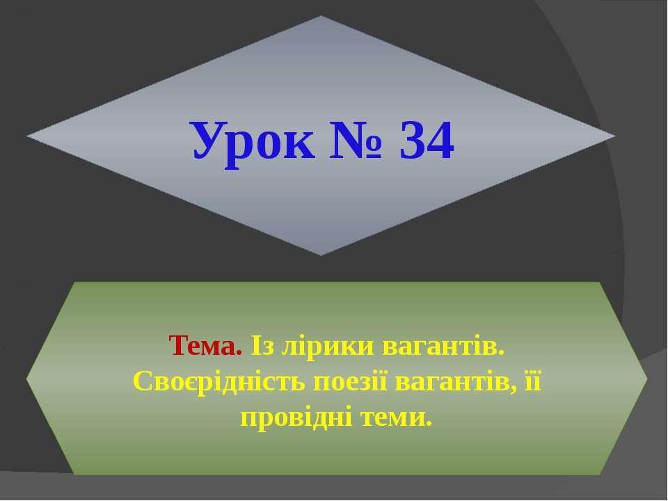 Урок № 34 Тема. Із лірики вагантів. Своєрідність поезії вагантів, її провідні...
