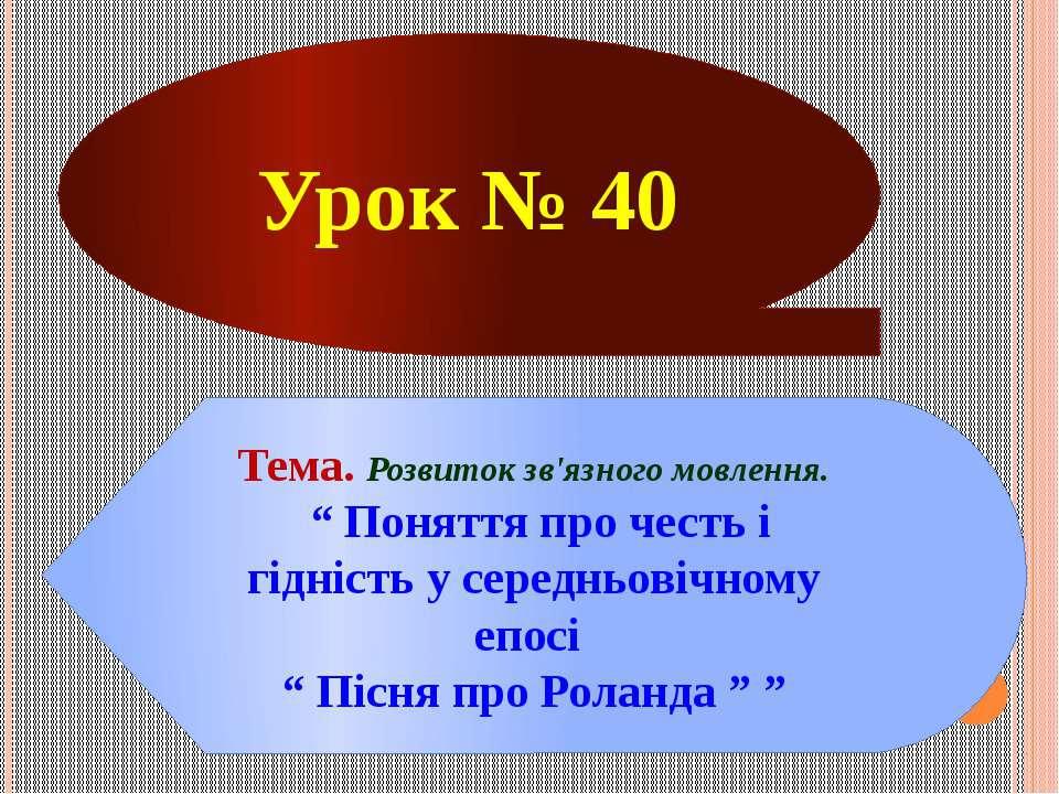 """Урок № 40 Тема. Розвиток зв'язного мовлення. """" Поняття про честь і гідність у..."""