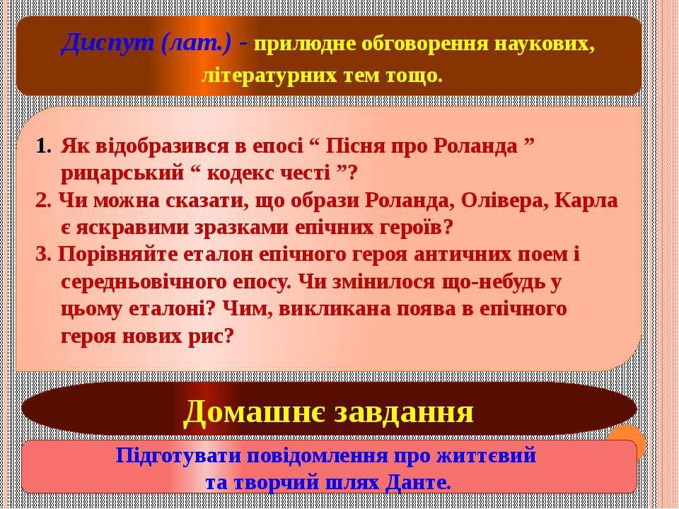 Диспут (лат.) - прилюдне обговорення наукових, літературних тем тощо. Як відо...