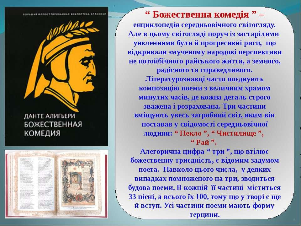 """"""" Божественна комедія """" – енциклопедія середньовічного світогляду. Але в цьом..."""