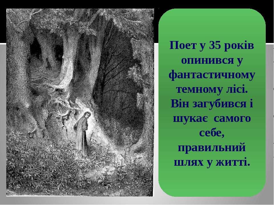 Поет у 35 років опинився у фантастичному темному лісі. Він загубився і шукає ...