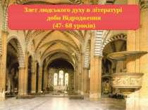 Злет людського духу в літературі доби Відродження (47- 68 уроків)