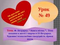 """Урок № 49 Тема. Ф. Петрарка. """" Книга пісень """". Тема кохання в житті і творчос..."""