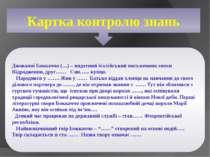 Картка контролю знань Джованні Боккаччо (…) – видатний італійський письменник...