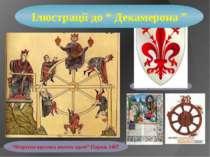 """Герб Флоренції """"Фортуна крутить колесо удачі"""" Париж 1467 Ілюстрації до """" Дека..."""