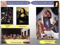 """Леонардо да Вінчі (1452 – 1519) Рафаель Санті (1483 – 1520) """" Мадонна в гроті..."""