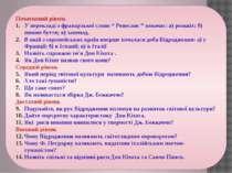 """Початковий рівень У перекладі з французької слово """" Ренесанс """" означає: а) ро..."""