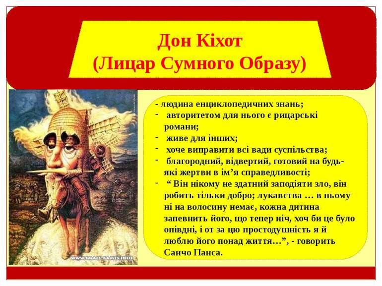 Дон Кіхот (Лицар Сумного Образу) - людина енциклопедичних знань; авторитетом ...