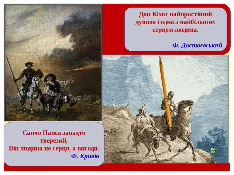 Дон Кіхот найпростіший душею і одна з найбільших серцем людина. Ф. Достоєвськ...