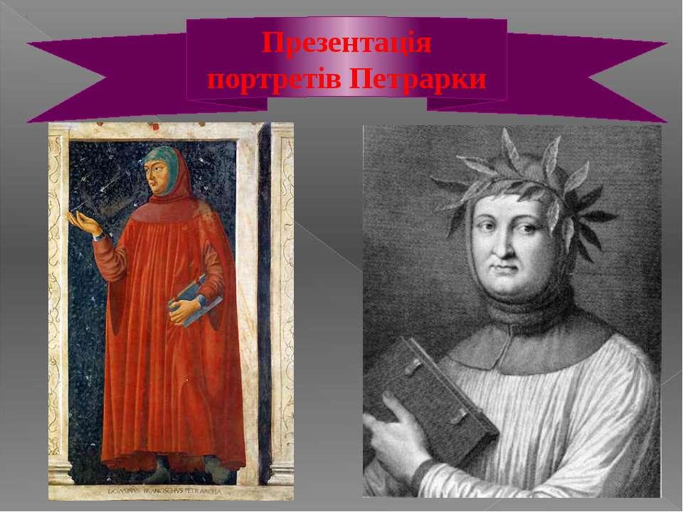 Презентація портретів Петрарки