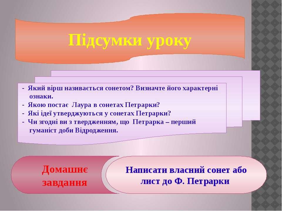 Домашнє завдання Написати власний сонет або лист до Ф. Петрарки Підсумки урок...