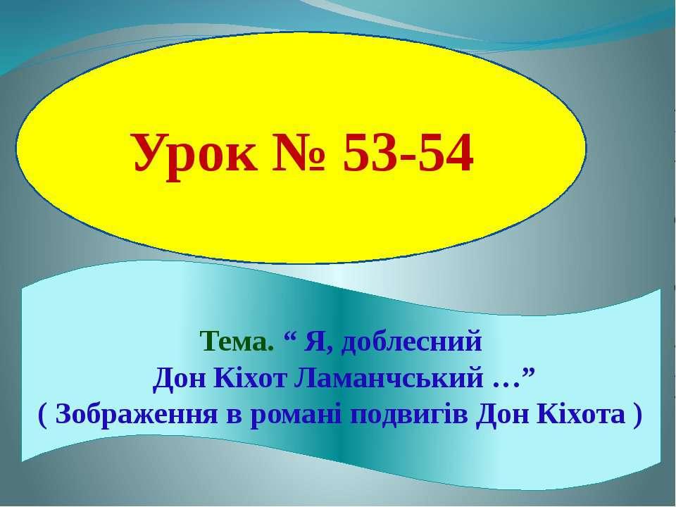 """Урок № 53-54 Тема. """" Я, доблесний Дон Кіхот Ламанчський …"""" ( Зображення в ром..."""