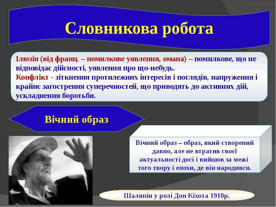 Словникова робота Ілюзія (від франц. – помилкове уявлення, омана) – помилкове...